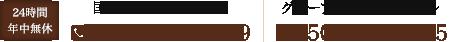 国内宿泊予約センターTEL050-2017-8989/グループ予約専用ダイヤル050-2017-8015
